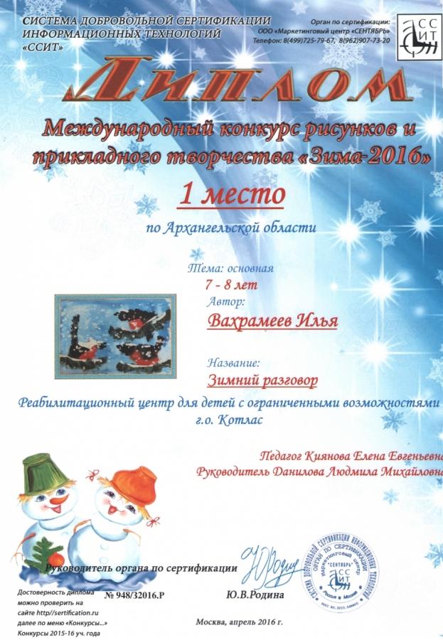 Сертификейшн открытые конкурсы