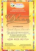 dom_moei_mechty