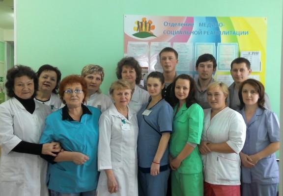 Отделение медико-социальной реабилитации